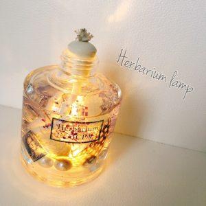 ハーバリウムランプ(スキルアップレッスン)
